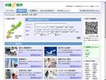 沖縄e物件、リニューアルペー.jpg